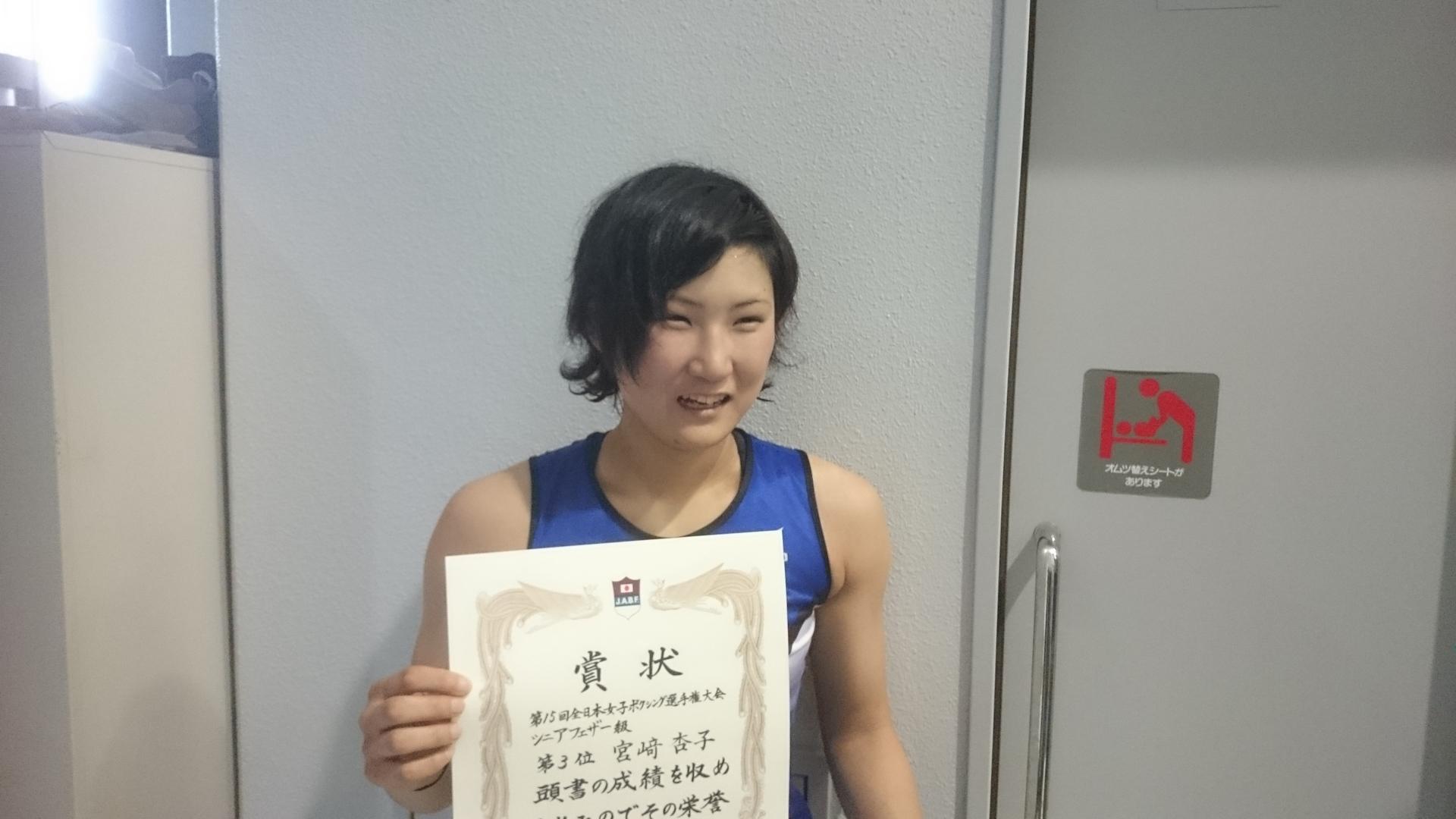 全日本女子ボクシング選手権大会・全日本社会人選手権大会準決勝: かが ...
